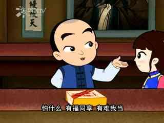 少年师爷 合集版第20集