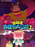 猪迪克之古怪岛大冒险 第1季