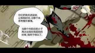 Disintegration-分解世界 第23集