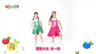 咕力咕力舞蹈学堂第14集