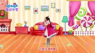 咕力咕力舞蹈学堂 第81集