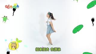 咕力咕力舞蹈学堂第8集
