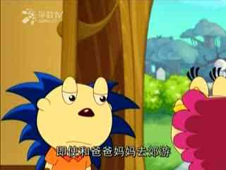小刺猬蓝豆豆第18集