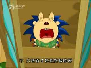 小刺猬蓝豆豆第9集