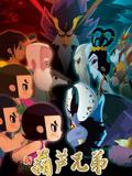 新葫芦兄弟 第1季 下篇