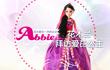 爱芘公主Abbie第10集