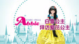 爱芘公主Abbie第11集