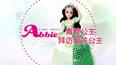 爱芘公主Abbie第12集