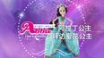 爱芘公主Abbie第13集