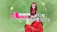 爱芘公主Abbie第14集