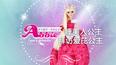 爱芘公主Abbie第15集