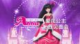 爱芘公主Abbie第17集