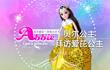 爱芘公主Abbie第3集