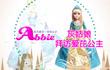 爱芘公主Abbie第5集