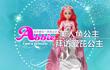 爱芘公主Abbie第6集