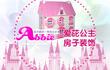 爱芘公主Abbie第8集