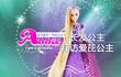 爱芘公主Abbie第9集