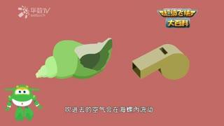 超级飞侠大百科第二季 第22集