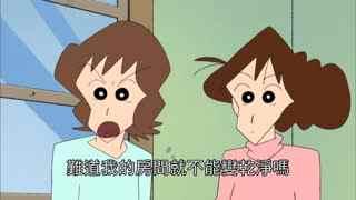 蜡笔小新 第5季 第72集