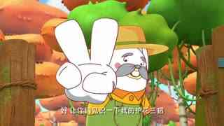 阿优第九季之兔智来了2第5集