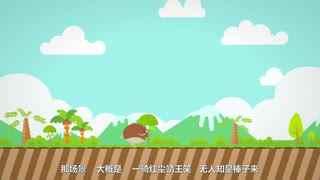 松鼠嗑壳课第10集