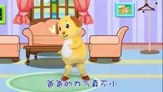 多吉律动儿歌第9集