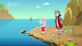 山猫和吉咪嘉年华第3集