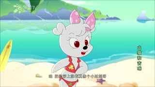 山猫和吉咪嘉年华第4集