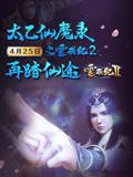 太乙仙魔錄之靈飛紀 第2季