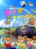 彩虹熊激战幻影怪