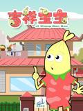 吉祥宝宝 第4季