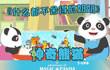 神奇熊猫第10集