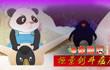 神奇熊猫第11集