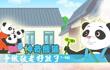 神奇熊猫第12集