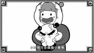 口水封神第13集