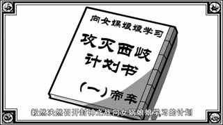 口水封神第16集