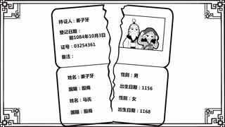 口水封神第6集