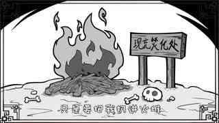 口水封神第8集