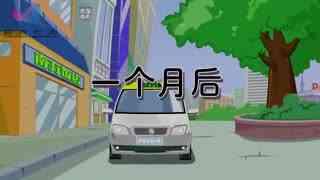 科普中国之小破孩禁毒系列第12集
