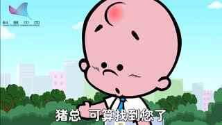 科普中国之小破孩禁毒系列 第16集