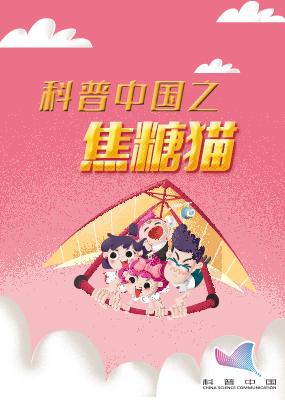 科普中国之焦糖猫