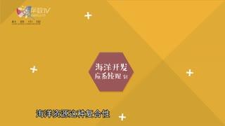 科普中国之赛老师系列第11集
