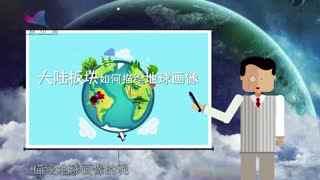 科普中国之赛老师系列第12集