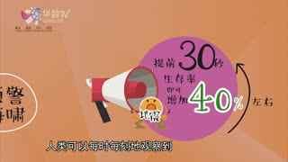 科普中国之赛老师系列第15集