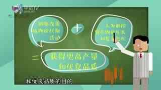 科普中国之赛老师系列 第23集