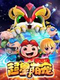 猪猪侠之超星萌宠 第1季