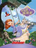 小公主苏菲亚 中文版