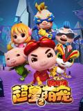 猪猪侠之超星萌宠 第2季