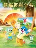 蓝猫小学学科资料库