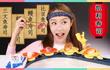 凯利和玩具朋友们 第174集 旋转寿司店